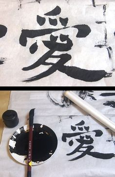 Love | Chinese Caligraphy DIY