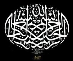 Bismillah Calligraphy, Arabic Calligraphy Art, Arabic Art, Allah In Arabic, Foil Art, Land Art, Religious Art, Islamic Art, Art Forms