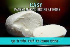 दूध से पनीर बनाने की विधि milk to paneer making recipe in hindi