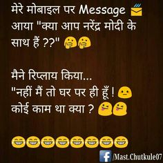 Funny Jokes In Hindi, Best Funny Jokes, Funny Quotes, Comedy Center, Funny Statuses, Good Morning Quotes, Funny Moments, Funny Posts, Fun Facts