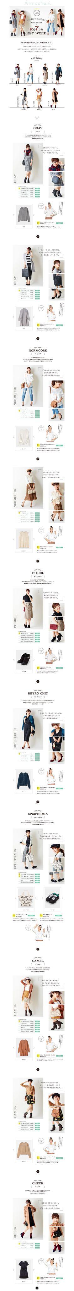 ファッション通販イマージュネット【ファッション関連】のLPデザイン。WEBデザイナーさん必見!ランディングページのデザイン参考に(かわいい系)