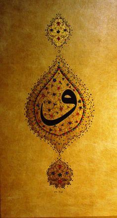1 Word Symbols, Rune Symbols, Arabic Calligraphy Art, Caligraphy, Motifs Islamiques, Islamic Patterns, Islamic Wallpaper, Free Vector Graphics, Pattern Art