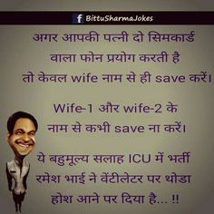 Jokes In Hindi, Husband Wife, Projects To Try, Smile, Fun, Funny Jokes In Hindi, Hilarious, Laughing