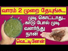 Good Life Quotes, Me Quotes, Hair Growth Tips In Tamil, Homemade Hair Treatments, Workout Routines For Women, Freaky Relationship Goals, Easter Crafts For Kids, Helpful Hints, Health Tips
