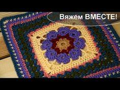 "Вяжем вместе бабушкин квадрат ""More V's Please"" - YouTube"