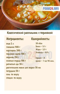 Recipe for pickle soup with barley - Classic pickle with pearl barley: the best option for cooking ordinary pickle - Pickle Soup, Vegetable Recipes, Family Meals, Meal Prep, Main Dishes, Food And Drink, Health Fitness, Cooking Recipes, Tasty