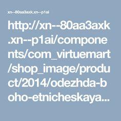 http://xn--80aa3axk.xn--p1ai/components/com_virtuemart/shop_image/product/2014/odezhda-boho-etnicheskaya-artka-TB14t04FVXXXXb1XFXXXXXXXXXX_!!0-item_pic.jpg