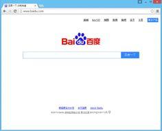 Facile à supprimer Baidu.com de l'ordinateur | Supprimer Logiciels Malveillants Guide