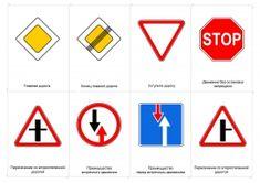 Дорожные знаки. Карточки для детей Star Wars Cake, Chart, Education, School, Onderwijs, Learning