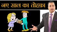 Must Watch नए साल का तोहफ़ा | Bhagavad Gita As It Is | Dr Vivek Bindra