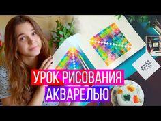 Урок Рисования Акварелью: ТЕХНИКИ И ПРИЕМЫ // Учимся Рисовать Вместе - YouTube