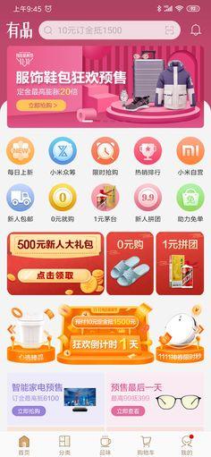 App Home Screen, Mobile App Design, App Icon, Homescreen, Graphics, China, Graphic Design, Application Icon, Printmaking