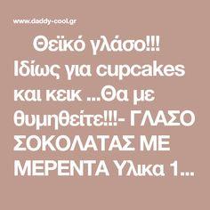 Θεϊκό γλάσο!!! Ιδίως για cupcakes και κεικ ...Θα με θυμηθείτε!!!- ΓΛΑΣΟ ΣΟΚΟΛΑΤΑΣ ΜΕ ΜΕΡΕΝΤΑ Υλικα 100 γρ.κουβερτούρα 120 γρ.κρέμα γάλακτος 150 γρ. μερέντα Εκτελεση Βάζω την κρέμα γάλακτος να πάρει μια βράση. Προσθέτω τη μερέντα και την κουβερτούρα ψιλοκομμένη. Χαμηλώνω τη φωτιά. Ανακατεύω να ομογενοποιηθεί Blog, Blogging