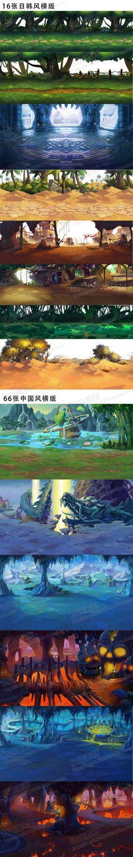 游戏原画资源/场景素材/2D资源 横版地... Game Background, Animation Background, Background Images, Vector Background, Environment Concept Art, Environment Design, Bg Design, Game Design, 2d Game Art