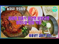 놀자GO 맛집탐방,갈비찜 함흥식 냉면 맛집 서초역 서초면옥,함흥식 물냉면 비빔냉면 수제왕만두 먹방,Food Yummy