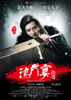 White Vengeance (Hong Men Yan)