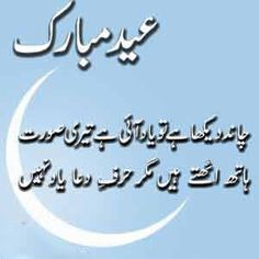 Eid Mubarak Wishes & Greetings in Urdu