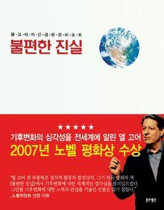 [불편한 진실 / 앨 고어] 우선 이 책은 이산화탄소 증가 등으로 인한 지구 온난화가 지구와 인류를 어떻게 위기로 몰아가고 있는지를 하나하나 짚어주고 있다. 가령 킬리만자로의 눈은 거의 녹아버렸고, 히말라야 산맥의 빙하는 지금도 끊임없이 녹아내리고 있으며, 2005년 미국 뉴올리언스를 쑥대밭으로 만든 '카트리나' 같은 초대형 허리케인이 증가하고 있다. 이러한 추세대로라면, 20여 년 내에 플로리다, 상하이, 뉴욕 등이 물에 잠기게 되고, 극단적인 이상 기후, 홍수, 가뭄, 전염병이 찾아오게 된다.   그러나 사람들은 이러한 사실들을 받아들이려 하지 않는데, 저자는 다소 불편하더라도 사람들 각자가 이 사실을 받아들이고 환경보호를 위해 실천하는 것이 필요하다고 역설한다. 지구 온난화에 대한 사람들의 편견 10가지를 조목조목 비판하고, 지구 온난화 방지를 위한 구체적인 생활 지침들도 친절하게 안내해 주고 있다.