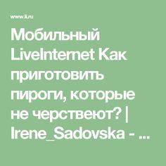 Мобильный LiveInternet Как приготовить пироги, которые не черствеют? | Irene_Sadovska - Дневник Irene LVIVIANKA |