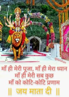 Navratri Images, Durga Maa, God Pictures, Morning Quotes, Mantra, Christmas Ornaments, Holiday Decor, Movies, Movie Posters