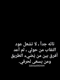 Phrase D Amour En Arabe : phrase, amour, arabe, Meilleures, Idées, Amour, Arabe, Arabe,, Citation,