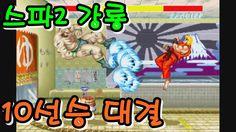 [FightCade] 스트리트 파이터2 강룡 챔피언쉽 10선승 대결 / 핵버전 / Street Fighter II Champion...