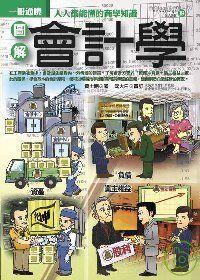 Tom's reading & watching: 『圖解會計學』讀後筆記
