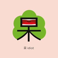 Idiot For more details visit www.chineasy.org and like us on facebook at https://www.facebook.com/ShaoLanChineasy?fref=ts