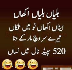 funny quotes in urdu & funny quotes ` funny quotes laughing so hard ` funny quotes about life ` funny quotes sarcasm ` funny quotes for women ` funny quotes in hindi ` funny quotes in urdu ` funny quotes to live by Funny Quotes In Hindi, Cute Funny Quotes, Cute Love Quotes, Funny Quotes About Life, Jokes Quotes, Urdu Quotes, Poetry Quotes, Islamic Quotes, Urdu Funny Poetry