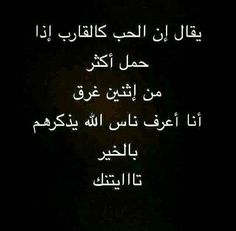 Arabic Funny, Arabic Jokes, Funny Arabic Quotes, Mood Quotes, Life Quotes, Beautiful Arabic Words, Bad Girl Aesthetic, Funny Comments, Palestine