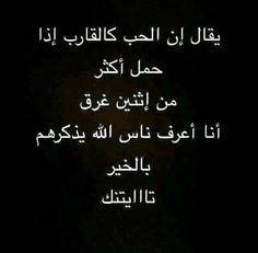 Arabic Jokes, Arabic Funny, Funny Arabic Quotes, Funny Texts, Funny Jokes, Funny Picture Jokes, Beautiful Arabic Words, Funny Comments, Jokes Quotes