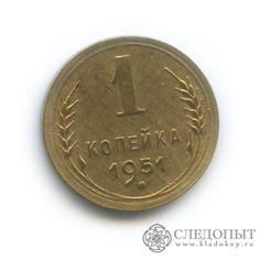 1 копейка 1951 года (Регулярный выпуск) — СССР Russian Money, Momento Mori, Coins, Personalized Items, Memento Mori, Rooms