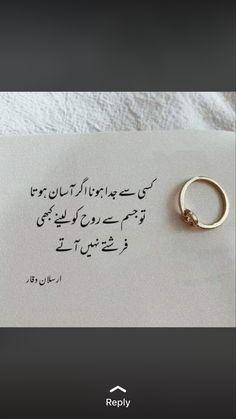 Urdu Quotes With Images, Best Urdu Poetry Images, Arabic Quotes, Islamic Quotes, Deep Sad Quotes, True Quotes, Words Quotes, Qoutes, Muslim Images