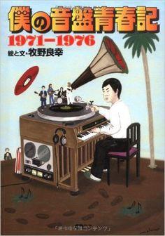 僕の音盤青春記 1971-1976 : 牧野 良幸 : 本 : アマゾン