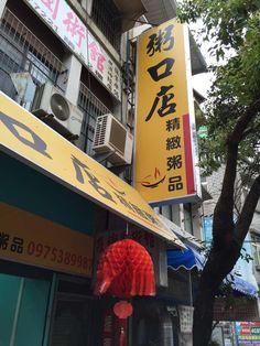 魚片粥@長春街