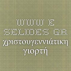 www.e-selides.gr χριστουγεννιάτικη γιορτή