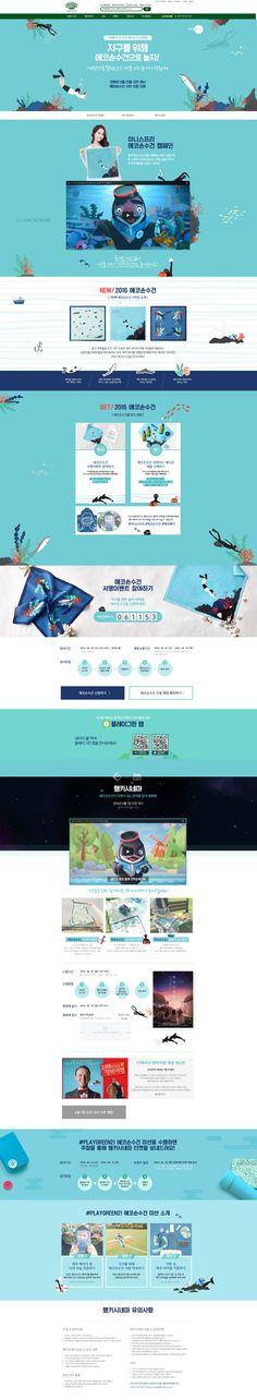 이니스프리 에코손수건 이벤트 디자인 Flat Web Design, Pop Design, Site Design, Web Layout, Layout Design, Blue Website, Korea Design, Event Banner, Promotional Design