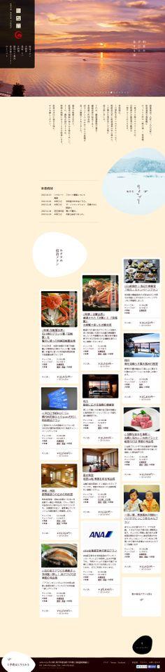 石川県 能登半島 和倉温泉 旅館 | 和倉の夕日に染まる宿「多田屋」