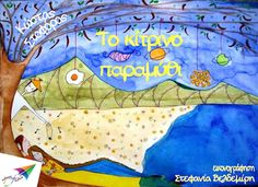 Free Novels, Short Stories, Children's Books, and Poetry Free Novels, Greek Language, Ebook Cover, Craft Patterns, Childrens Books, Kid Books, Short Stories, Books Online, Audio Books