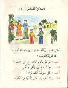 Arabic Alphabet Letters, Quran Pak, Arabic Lessons, Arabic Language, Learning Arabic, Islamic Quotes, Vintage World Maps, Classroom, Artwork