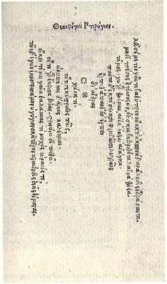 """[#1] Simias Rhodius, """"Wings of Eros in Theocritus / Eidullia Theokritou Triakonta"""" ca. 325 B.C."""
