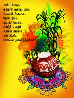 Pongal Festival Tamil Wishes Pongal Tamil Short Poems With High