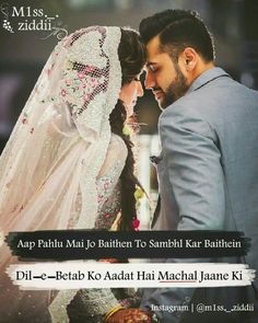 Kho jaun tjhmein kuch is trh . Bride Quotes, Couples Quotes Love, Cute Muslim Couples, Cute Couples, Wedding Images, Wedding Pics, Love Poems For Girlfriend, True Love Qoutes, Bridal Anarkali Suits