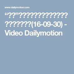 """""""劇物""""積んだタンカーが沈没の恐れ 山口・周南市(16-09-30) - Video Dailymotion"""