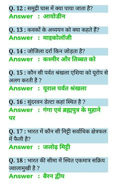 SSC gd gk questions samanya gyan pdf free download General Knowledge Book, Gernal Knowledge, Knowledge Quotes, Gk Questions And Answers, This Or That Questions, Science Vocabulary, Science Notes, Hindi Language Learning, Current Affairs Quiz