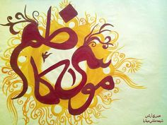 Ya Imam MUSA KAZIM (Slwt)  Artist: #HaideriArts  Stay Connected With Shia Multimedia Team On Social Media  Join Shia Multimedia Team Un-Official Facebook Group  Shia Multimedia  Team (SMT): http://ift.tt/1TdUJNy  YouTube:http://bit.ly/1XK2Sxi  Pinterest:http://ift.tt/26MqIP8  DailyMotion:http://ift.tt/1NsPSLX  Shia Multimedia Team Official:http://ift.tt/1L35z55  Live Nohay:http://ift.tt/1TgXvkW  Studio Nohay:http://ift.tt/1Pj9VvS  Qasiday:http://ift.tt/1TgXtcR  Twitter:http://ift.tt/26MqHKU…