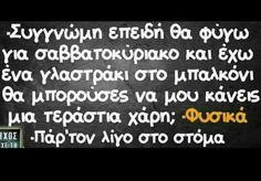 Funny Memes, Jokes, Greek Memes, Humor, Painted Canvas, Funny Things, Husky Jokes, Humour, Chistes