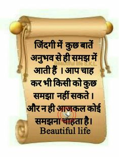 Hindi Quotes Images, Motivational Quotes In Hindi, Inspirational Quotes, Hindi Qoutes, Good Thoughts Quotes, Sad Love Quotes, Reality Quotes, Life Quotes, Wisdom Quotes