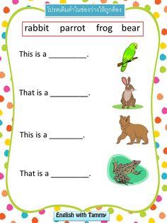 แบบฝึกหัดภาษาอังกฤษ ประถม อีกหนึ่งตัวช่วยที่จะฝึกให้เด็กมีทักษะความรู้ภาษาอังกฤษได้ ช่วยเสริมความมั่นใจในการใช้ภาษาอังกฤษ และพัฒนาการแบบก้าวกระโดดของเด็ก Worksheets