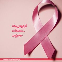 What are the most common #Breastcancer Myths and Misconceptions ? Here are some Breast Cancer Misconceptions and Facts. #BreastcancerAwareness, #BreastcancerAwarenessMonth http://www.bpositivetelugu.com/index.php/category/details/arogyam_health_tips/MzYw